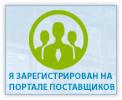 Я зарегистрирован на Портале Поставщиков
